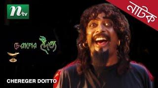 Bangla Natok Cherager Doitto (চেরাগের দৈত্য) | Jayanta, Mithu, Faruk, Ezazul Islam |Drama & Telefilm