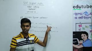 SSC Higher Math, Chapter 05, সমীকরণ , lecture 05