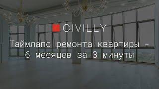 Таймлапс ремонта квартиры - 6 месяцев за 3 минуты от Civilly. Дизайн и ремонт под ключ в Одессе.