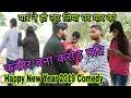 2019 Happy New year comedy . नये साल पर दोस्त को ये तोहफा मिला ।यार ने ही लूट लिया घर यार काMustafa