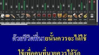karaoke ไม้หมอน - บันไดสีแดง