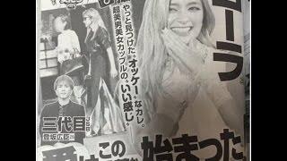 衝撃!!ローラ・三代目登坂広臣 お泊り愛で交際 証拠画像.