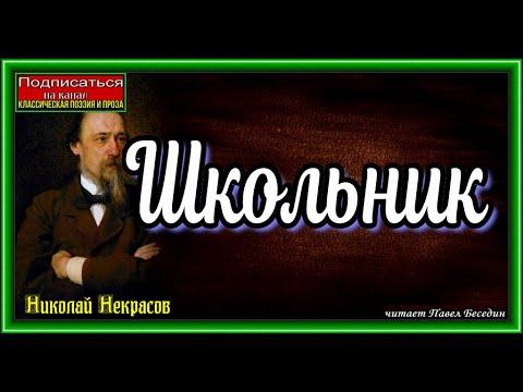 Школьник—  Николай Некрасов — читает Павел Беседин