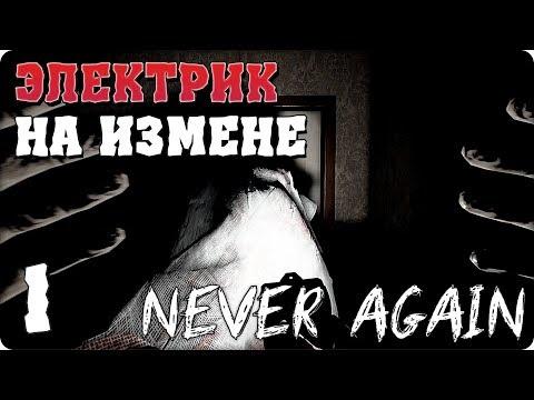 Прохождение Never Again. ЧАСТЬ 1. ЭЛЕКТРИК НА ИЗМЕНЕ [1080p 60fps]