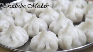 UKADICHE MODAK/उकडीचे मोदक /Steamed Modak/Ganesh Chaturthi Special/Recipe in Marathi