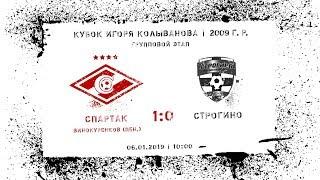 """""""Спартак"""" (2009 г. р.) - """"Строгино"""" 1:0"""