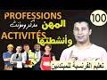 تعليم الفرنسية للمبتدئين #100 المهن والوظائف وأنشطتها Les professions et les activités فرنشاوي