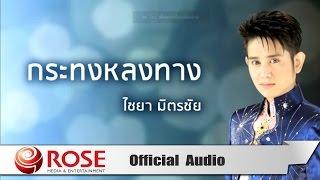 กระทงหลงทาง - ไชยา มิตรชัย (Official Audio)
