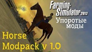 Упоротые моды FS2013 - Horse Modpack v 1.0 (Farming Simulator 2013)(Меня как-то просили делать обзоры модов на Farming Simulator 2013. Но это скучно и не интересно. Поэтому мы будем обозр..., 2014-07-31T20:00:13.000Z)