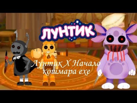 luntik x начало кошмара exe Прохождение игры(детям не смотреть)