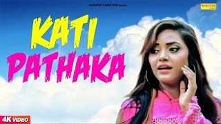 Kati Pathaka | Jaspal Saini & Riya | SG Bros | New Haryanvi Song 2018