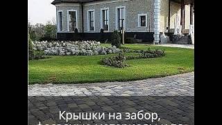 Крышки на забор, железобетонные изделия, фасадные материалы и тд. - ПлиткаБуд(, 2016-05-16T12:56:56.000Z)