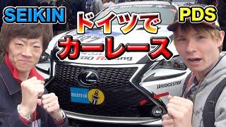ドイツでPDSとカーレース!〜ニュルブルクリンク24時間耐久レース〜【Part1】