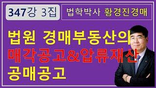 347강.  법원 경매부동산의 매각공고 & 압류…