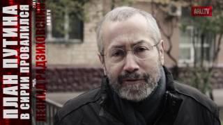 План Путина в Сирии провалился. Леонид Радзиховский