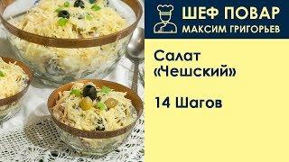 Салат Чешский . Рецепт от шеф повара Максима Григорьева