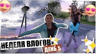 ЕДЕМ В БЕЛАРУСЬ🇧🇾 ДЕНЬ 5