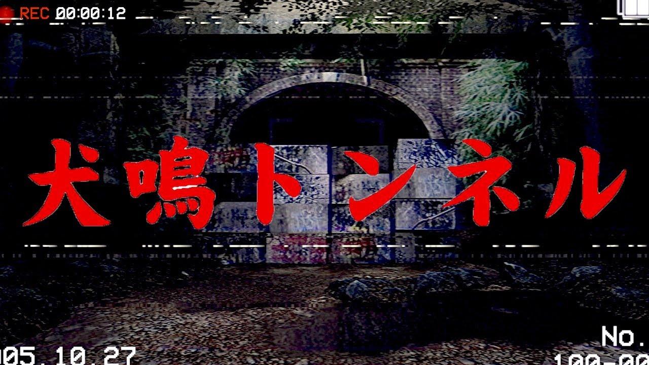日本にある最恐の心霊スポットへ行けるホラーゲームが面白い【犬鳴トンネル】