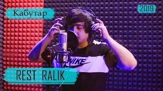 КЛИП! REST Pro (RaLiK) - Кабутар (2019 FULL HD)