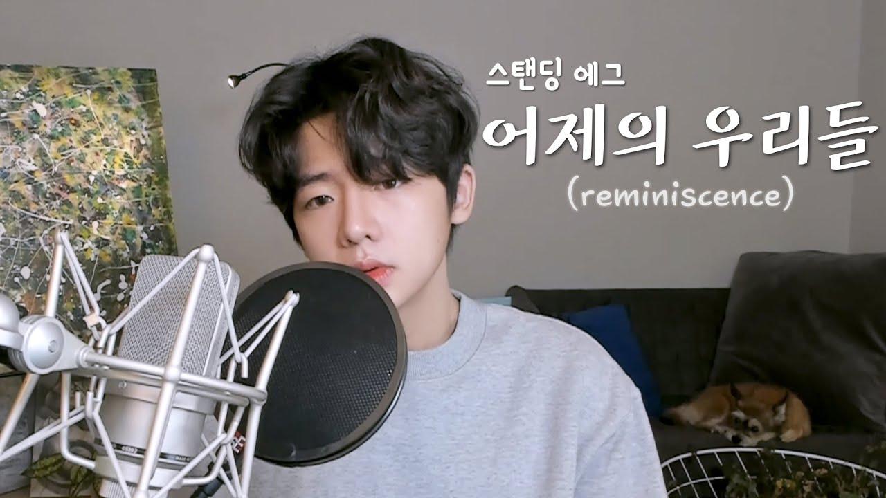 Standing Egg(스탠딩 에그) - reminiscence(어제의 우리들) Cover by, UL울