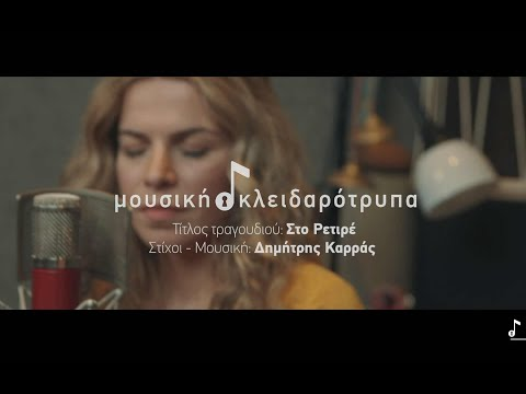 Βιολέτα Ίκαρη - Δημήτρης Καρράς | Στο ρετιρέ  #mousikikleidarotripa
