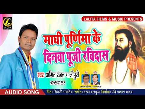 Amit Ranjan का - new Bhojpuri Ravidash Song 2019 - माघी पूर्णिमा के दिनवा पूजी रविदास