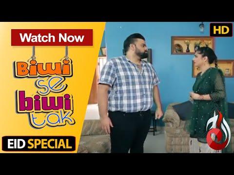 Pakistani Drama | Biwi Se Biwi Tak - Eid Special | Aaj Entertainment Dramas | AJE