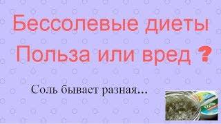 Бессолевые диеты  Польза или вред Соль Алтайских озер