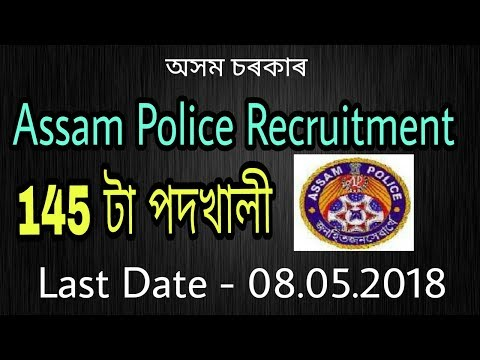 Assam Police Recruitment 2018 – Apply Online For 135 Jail Warder Posts