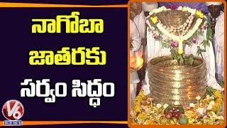 Adivasis Gear Up For Nagoba Jatara In Adilabad   Telugu News