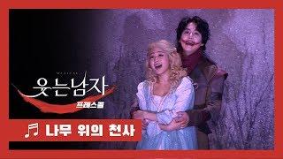 뮤지컬 '웃는 남자' 2020 프레스콜 '나무 위의 천사' - 규현(Kyuhyun), 이수빈 'The Man Who Laughs' - 'Angels in the Tree'