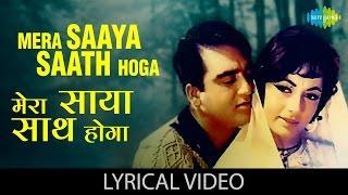 Mera Saaya Saath Hoga with lyrics | मेरा साया साथ होगा गाने के बोल | Mera Saaya | Sunil Dutt, Sadhna