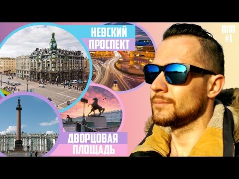 Куда сходить в Петербурге: Невский проспект (Пешком по Питеру #1)