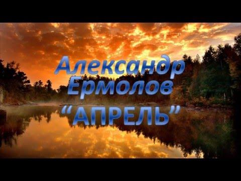 Театр песни Талисман и Александр Ермолов