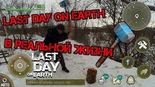 Last day on earth: Survival КУВАЛДА - В РЕАЛЬНОЙ ЖИЗНИ. Тестим оружие из игры на разных предметах!