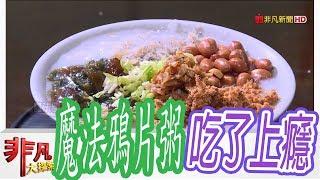 【非凡大探索】早餐新鮮味 - 吃了上癮魔法鴉片粥【1044-3集】