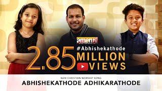 Download Abhishekathode  | Christian Worship Song | Steven Samuel Devassy | Hephzibah Renjith | Bineeth Joy