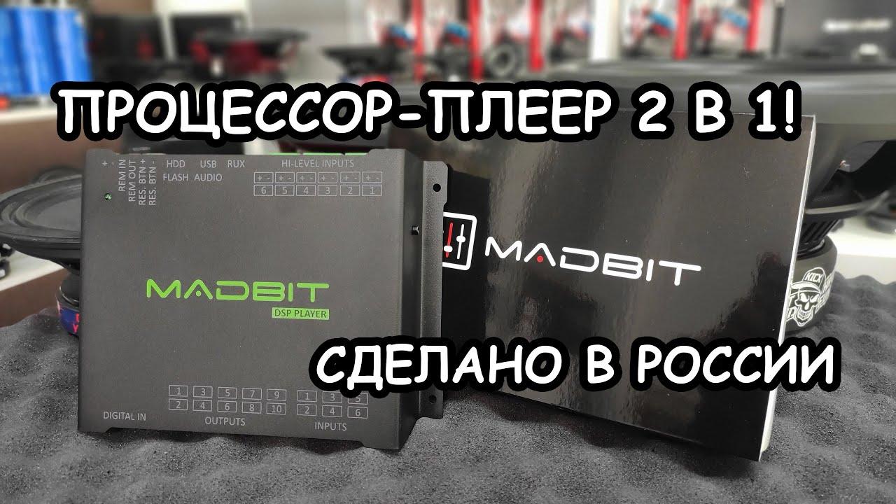 MadBit DSP Player - процессор вместо магнитолы?!