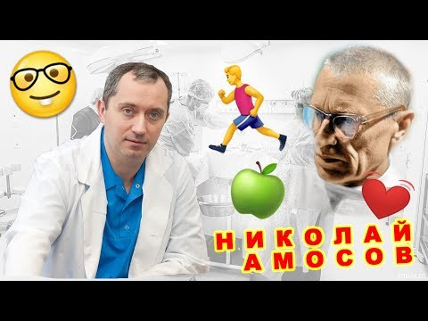 Система оздоровления Николая Амосова - польза или вред?