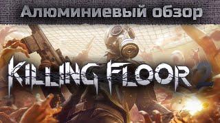 алюминиевый обзор - Killing floor 2  КМБ
