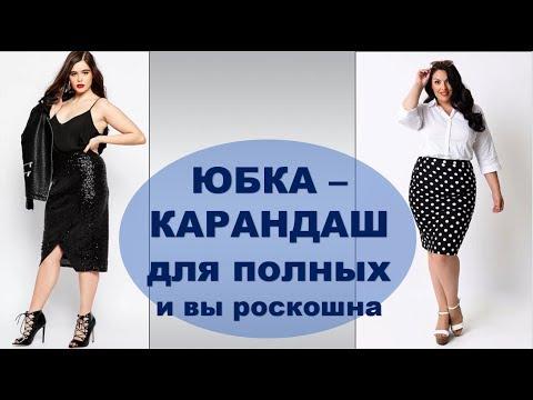 ЮБКА КАРАНДАШ  2019 ДЛЯ ПОЛНЫХ 💕 Как Подобрать И с Чем Носить 💕  Plus Size Pencil Skirt