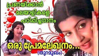 ഒരു പ്രേമലേഖനം..#  Evergreen Songs Malayalam # Hits Of  MK Arjunan # Old Malayalam Film Songs