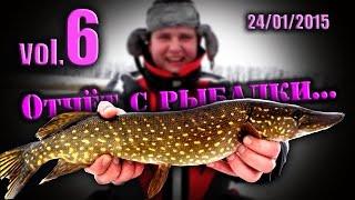 Ловля Щуки з льоду на Балансир і Живця. Ice Fishing. Звіт з Рибалки. vol 6