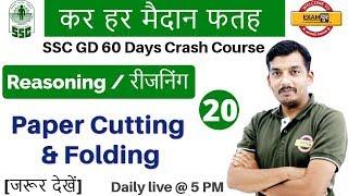 Class 20 || # SSC GD | कर हर मैदान फतह | Reasoning | by Anil Sir | ...