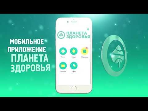 Мобильное приложение «Планета Здоровья»