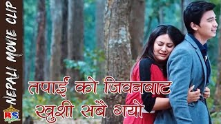 तपाईं को जिवन बाट खुशी सबै गयो || NAI NABHANNU LA 4 ||  Paul Shah Priyanka Karki Barsha Raut