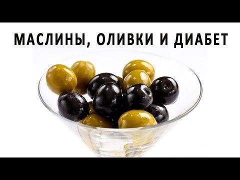 Маслины, оливки и оливковое масло при сахарном диабете