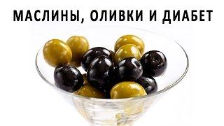 Маслины, оливки и оливковое масло при сахарном диабете(http://diabet.znaju-kak.com -- Доступные и эффективные натуральные средства против сахарного диабета Маслины, как и..., 2016-06-19T04:30:01.000Z)