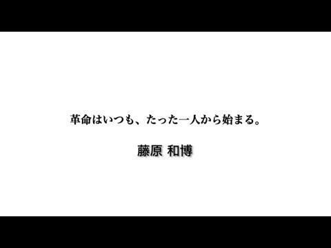 """藤原和博120 """"プロフィール動画"""
