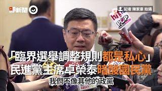 「臨界選舉調整規則都是私心」 民進黨主席卓榮泰暗酸國民黨